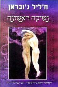 ספר חליל גובראן - נשיקה ראשונה