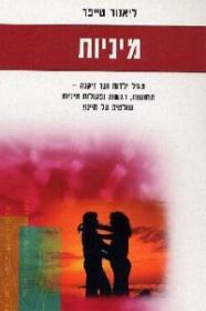 ספר מיניות