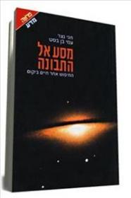 ספר מסע אל התובנה