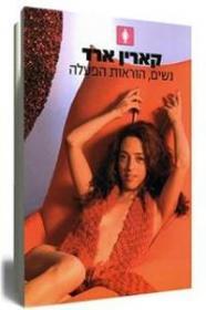 ספר נשים, הוראות הפעלה - נשים