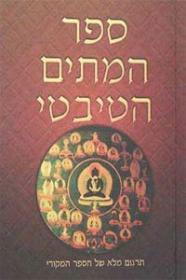 ספר המתים הטיבטי