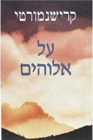 ספר על אלוהים