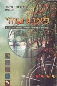 ספר פאנג שואי- עקרונות ודוגמאות להרמוניה עם אנרגיית הטבע