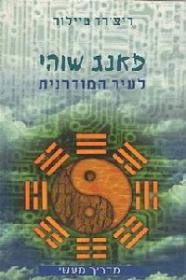 ספר פאנג שוהי לעיר המודרנית