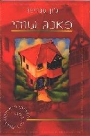 ספר פאנג שוהי- מדריך פיאטקוס