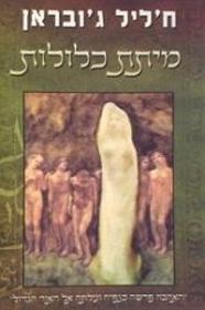 ספר חליל גובראן - מיתת כלולות