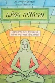 ספר מדיטציה פעילה