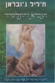 ספר חליל גובראן - הנביא והתלמיד