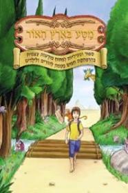 ספר מסע בארץ האור