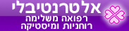 אלטרנטיבלי רוחניות ומיסטיקה