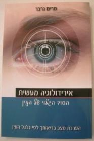"""הספר """"אירידולוגיה מעשית"""" הסוד הגלוי של העין"""