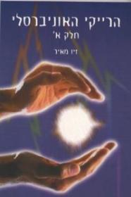 הספר הרייקי האוניברסלי