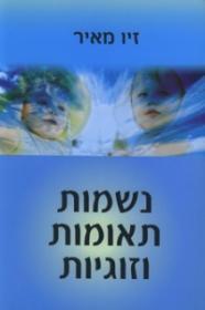 הספר נשמות תאומות וזוגיות