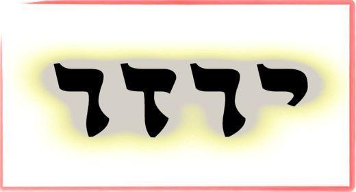 """תורת הקבלה: ע""""ב שמות. משמעות צרוף האותיות- י.ו.ז.ו"""