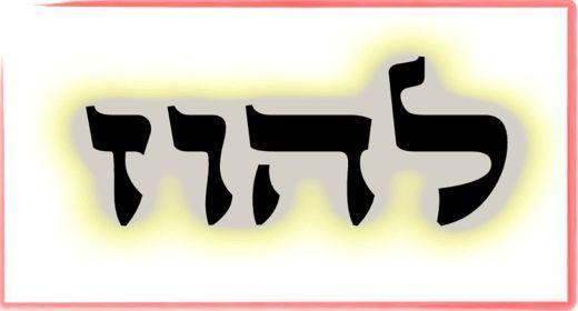 """תורת הקבלה: ע""""ב שמות. משמעות צרוף האותיות- ל.ה.ו.ז"""