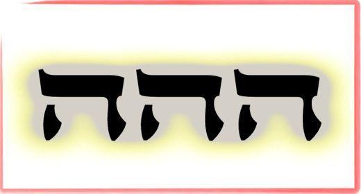 """תורת הקבלה: ע""""ב שמות. משמעות צרוף האותיות- ה.ה.ה"""