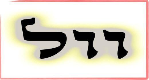 """תורת הקבלה: ע""""ב שמות. משמעות צרוף האותיות- ו.ו.ל"""