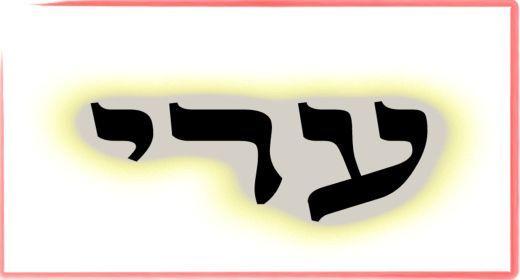 """תורת הקבלה: ע""""ב שמות. משמעות צרוף האותיות- ע.ר.י"""
