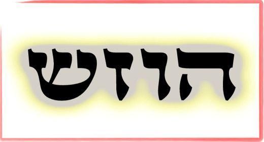 """תורת הקבלה: ע""""ב שמות. משמעות צרוף האותיות- ה.ו.ז.ש"""