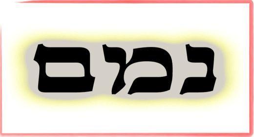 """תורת הקבלה: ע""""ב שמות. משמעות צרוף האותיות- נ.מ.ם"""