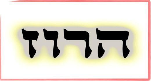 """תורת הקבלה: ע""""ב שמות. משמעות צרוף האותיות- ה.ר.ו.ז"""