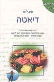 ספר דיאטה
