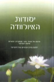 ספר יסודות האיור וודה