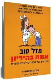 ספר מזל טוב אתה בהיריון