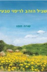 הספר שביל הזהב לריפוי טבעי