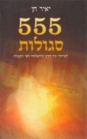 ספר 555 סגולות