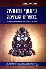 ספר כישוף ומאגיה במצרים העתיקה