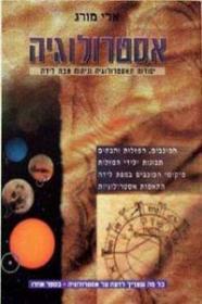 ספר יסודות האסטרולוגיה וניתוח מפת הלידה