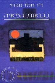 ספר נבואות המאיה