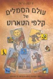 ספר עולם הסמלים של קלפי הטארוט