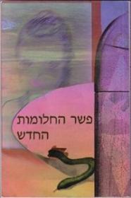 ספר פשר החלומות החדש
