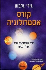 ספר קורס אסטרולוגיה