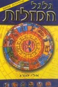 ספר גלגל המזלות