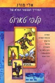 ספר המדריך הצבעוני המלא של קלפי טארוט