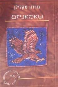 ספר שאמאניזם