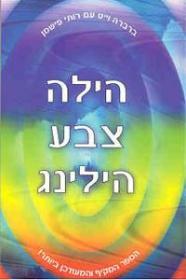 ספר הילה צבע הילינג