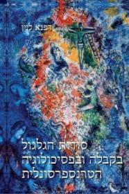 הספר סודות הגלגול בקבלה ובפסיכולוגיה הטרנספרסונלית